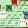 """""""36 strategies"""" can be used using any cartomancy techniques such as the """"Grand Tableau"""""""